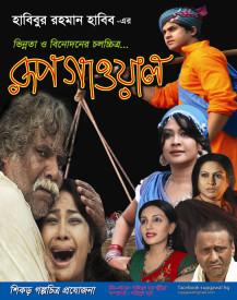 আগামীকালের ছবি: 'ঢাকা টু বোম্বে' ও 'রূপগাওয়াল'