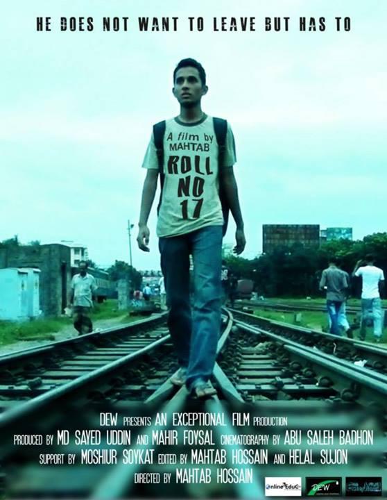 স্বল্পদৈর্ঘ্য চলচ্চিত্র 'রোল নং ১৭'
