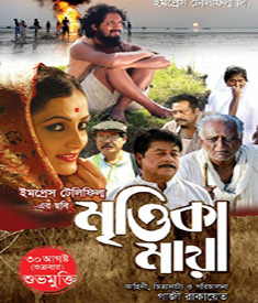 শিল্পকলায় 'মৃত্তিকা মায়া'
