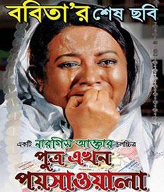 পুত্র এখন পয়সাওয়ালাঃ একটি অ-নার্গিস আক্তার চলচ্চিত্র