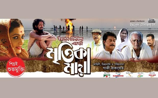 জাতীয় চলচ্চিত্র পুরস্কার ২০১৩ ঘোষিত, মৃত্তিকা মায়ার রেকর্ড