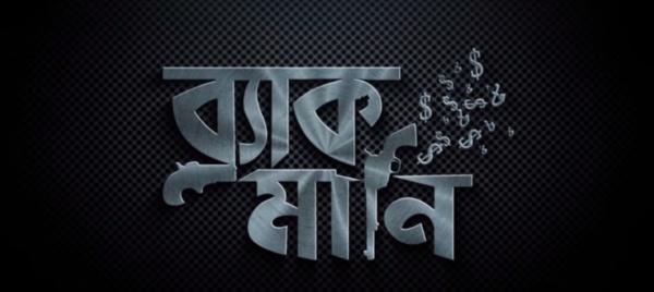 """ব্ল্যাকমানি সিনেমার নতুন গান """"তোমাকে আমি শুধু চাই"""""""