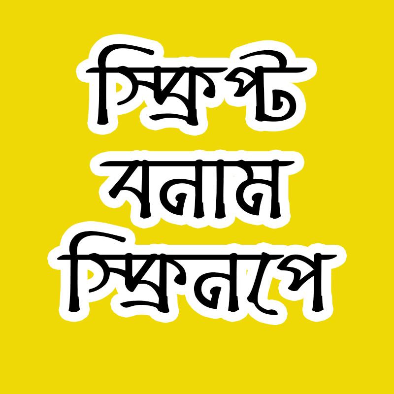 স্ক্রিপ্ট বনাম স্ক্রিনপ্লে