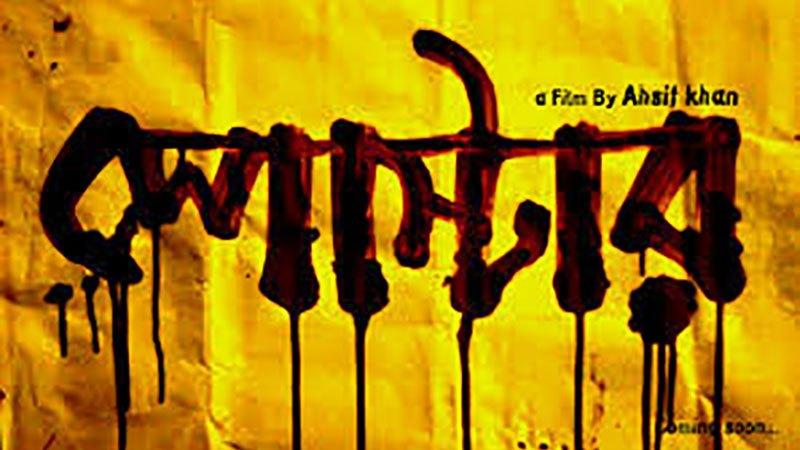 ইউটিউবে আসিফ খানের 'দ্য পোস্টার'