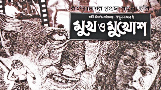 সবাক বাংলা সিনেমা মুক্তির ৬০ বছর