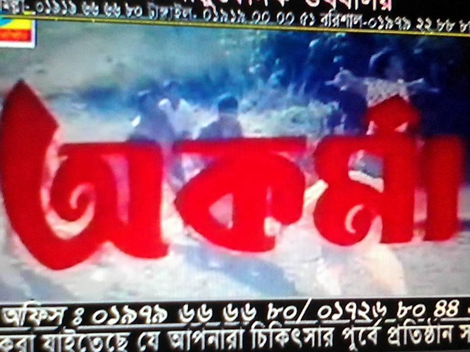 অকর্মা : রুবেলের অানকমন সিনেমা