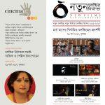 শিল্পকলায় নদীজন চলচ্চিত্রের প্রদর্শনী