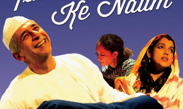 ঢাকার মঞ্চে নাসিরউদ্দিন শাহ