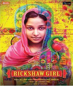 রিকশা গার্ল